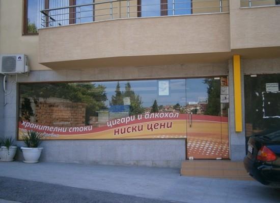 Продажа магазина в г. Сандански